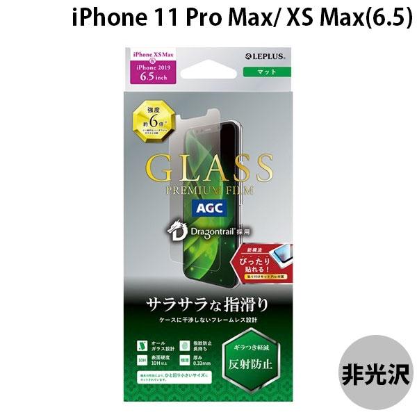 LEPLUS iPhone 11 Pro Max / XS Max ガラスフィルム ドラゴントレイル スタンダードサイズ マット GLASS PREMIUM FILM 0.33mm