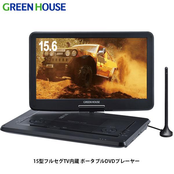 GreenHouse ポータブル DVDプレーヤー 15型フルセグTV内蔵 ブラック