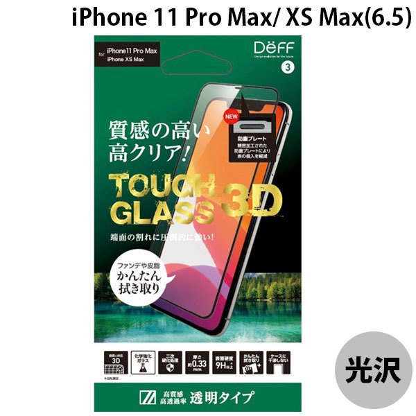 Deff iPhone 11 Pro Max / XS Max TOUGH GLASS 3Dレジン 透明 光沢 0.33mm