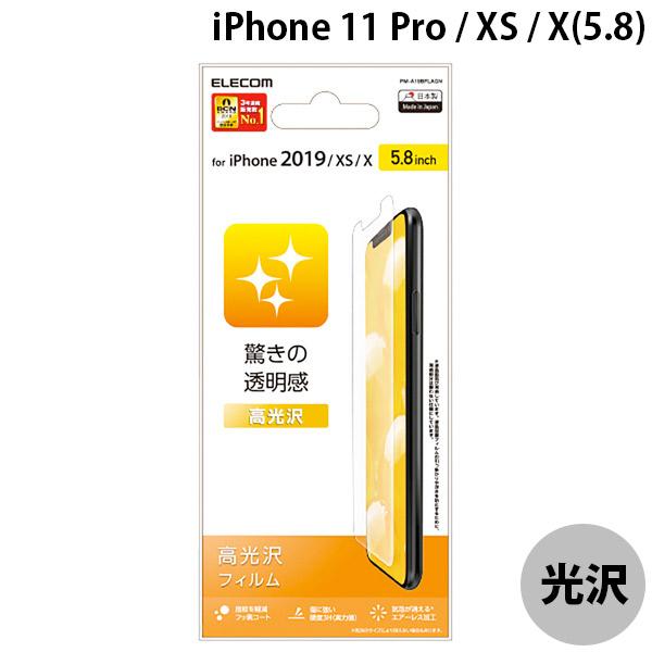 エレコム iPhone 11 Pro / XS / X 液晶保護フィルム 高光沢