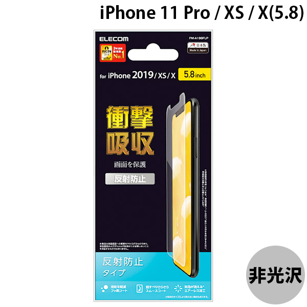 エレコム iPhone 11 Pro / XS / X 液晶保護フィルム 衝撃吸収 反射防止