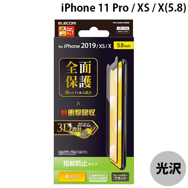 エレコム iPhone 11 Pro / XS / X フルカバーフィルム 衝撃吸収 防指紋 高光沢 ブラック