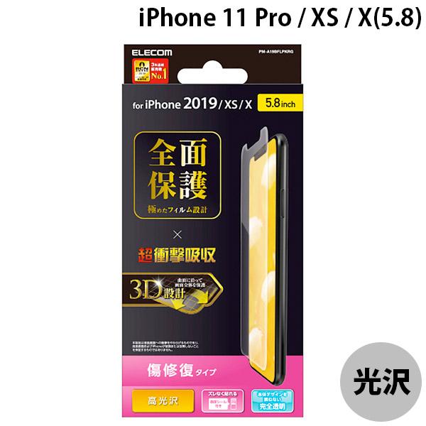 エレコム iPhone 11 Pro / XS / X フルカバーフィルム 衝撃吸収 傷リペア 高光沢 透明