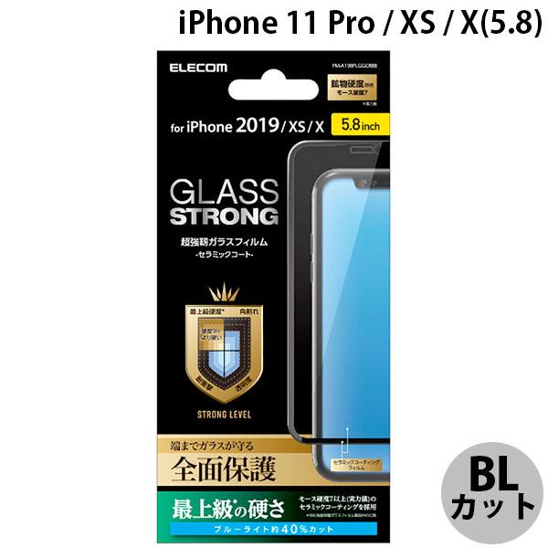 エレコム iPhone 11 Pro / XS / X フルカバーガラスフィルム セラミックコート ブルーライトカット ブラック