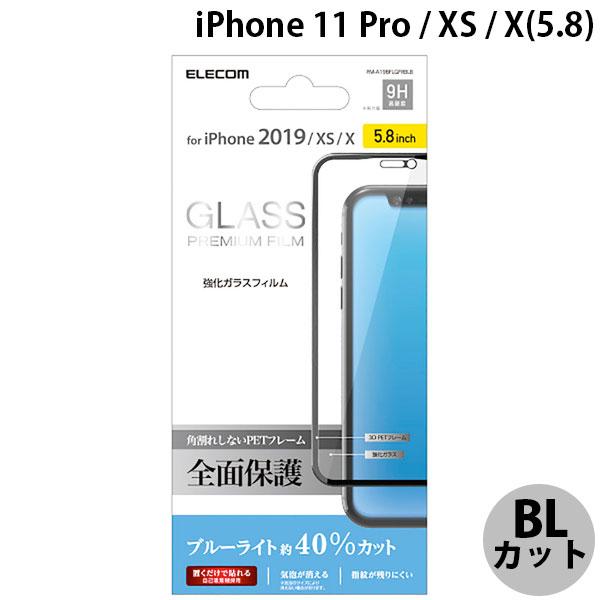 エレコム iPhone 11 Pro / XS / X フルカバーガラスフィルム フレーム付 ブルーライトカット ブラック