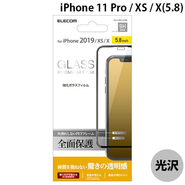エレコム iPhone 11 Pro / XS / X フルカバーガラスフィルム フレーム付 ブラック