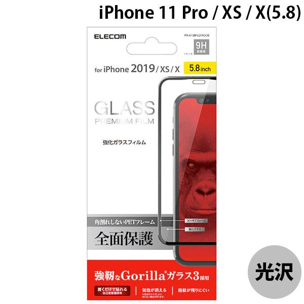 エレコム iPhone 11 Pro / XS / X フルカバーガラスフィルム フレーム付 ゴリラ ブラック