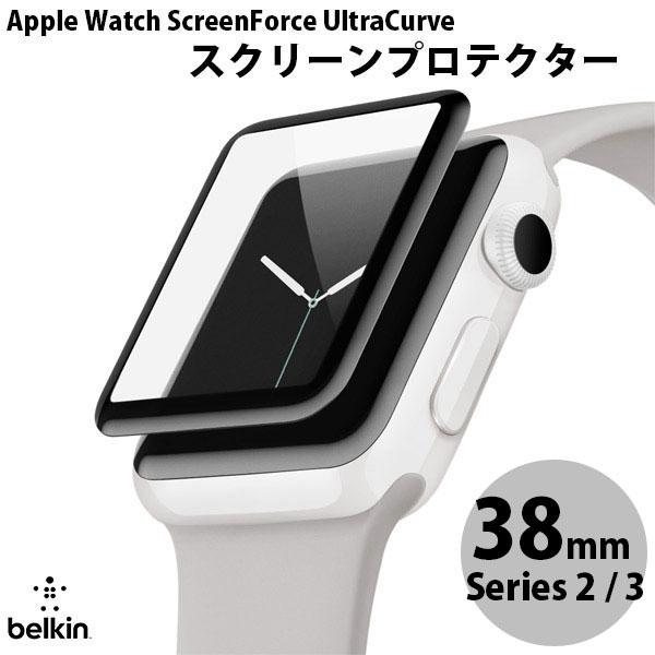 BELKIN Apple Watch 38mm Series 2 / 3 ScreenForce UltraCurve スクリーンプロテクター