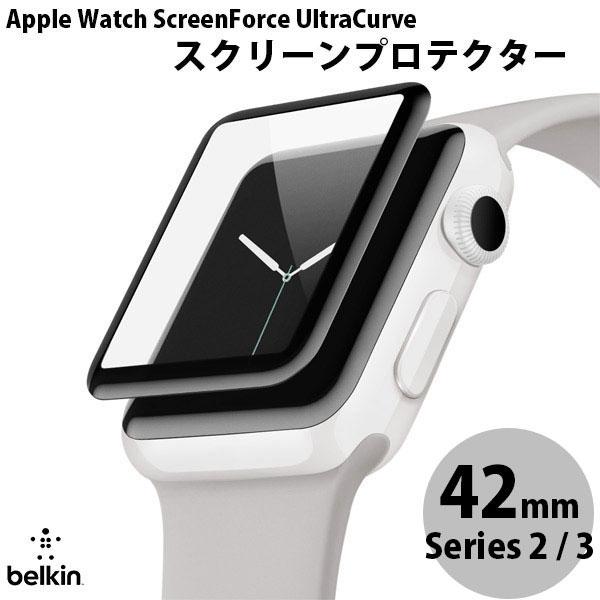 BELKIN Apple Watch 42mm Series 2 / 3 ScreenForce UltraCurve スクリーンプロテクター