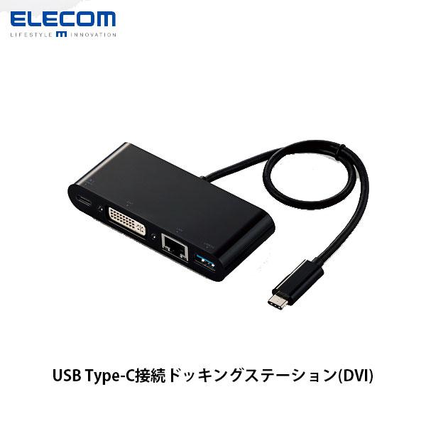 エレコム USB Type-C ドッキングステーション PD対応 USB 3.0 DVI ケーブル一体型 ブラック