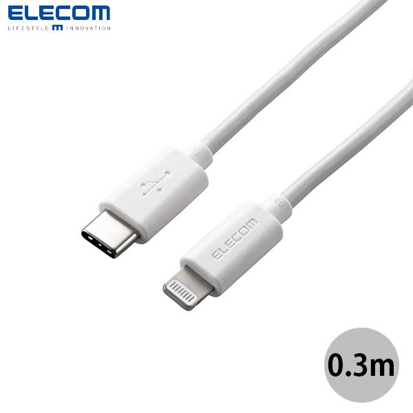 エレコム USB Type-C to Lightning やわらか ケーブル 0.3m ホワイト