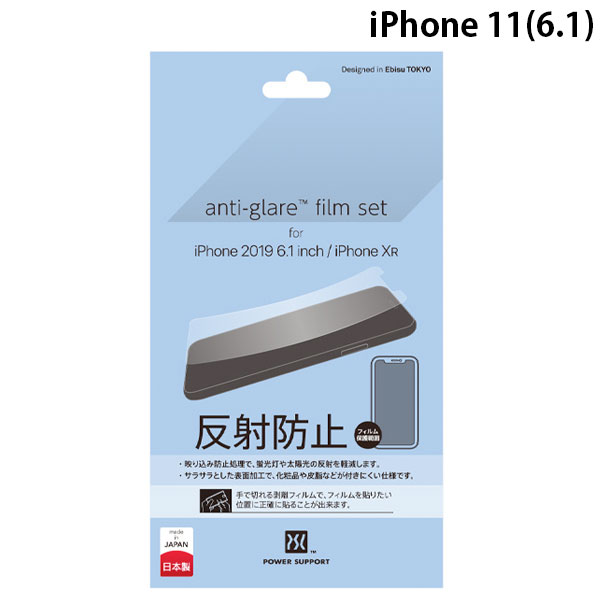 PowerSupport iPhone 11 / XR Antiglare Film Clear アンチグレアフィルム 非光沢