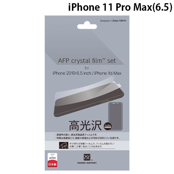 PowerSupport iPhone 11 Pro Max / XS Max Crystal Film Clear クリスタルフィルム 光沢