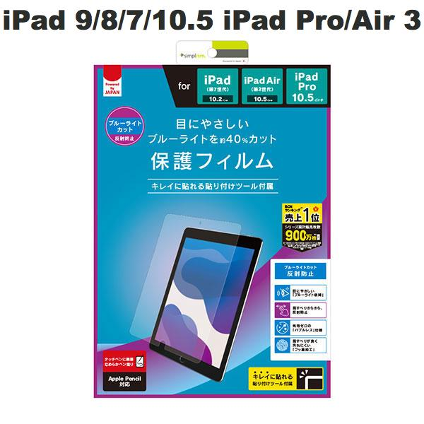 Simplism iPad 7th / 10.5インチ iPad Air 第3世代 / Pro 反射防止 ブルーライト低減 液晶保護フィルム
