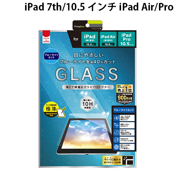 Simplism iPad 7th / 10.5インチ iPad Air / Pro ブルーライト低減 極薄軽量 液晶保護強化ガラス 0.2mm