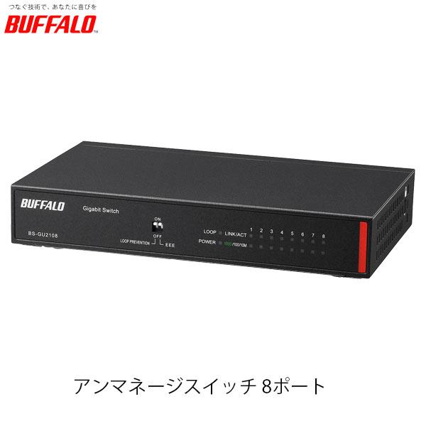 BUFFALO Giga対応 レイヤー2 アンマネージスイッチ 8ポート マグネット付き ブラック