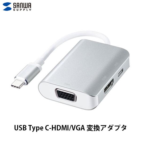 SANWA USB Type-C to HDMI / VGA 変換アダプタ