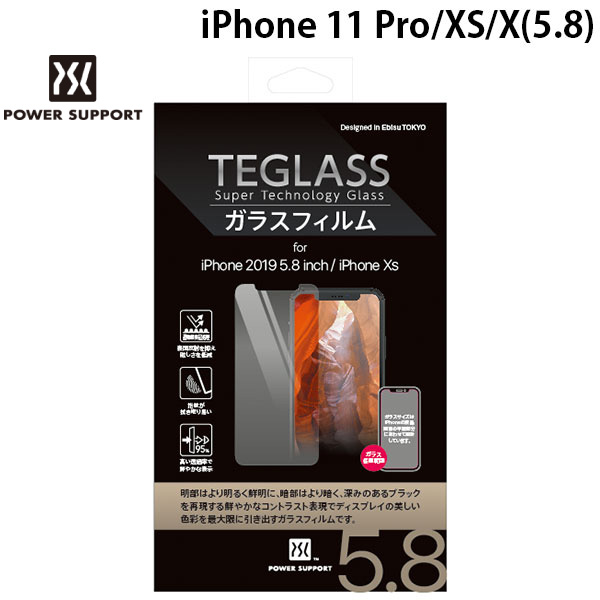 PowerSupport iPhone 11 Pro / XS / X TEGLASS ガラスフィルム 反射防止
