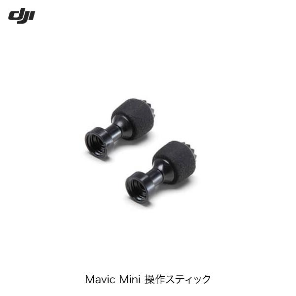 DJI Mavic Mini 操作スティック