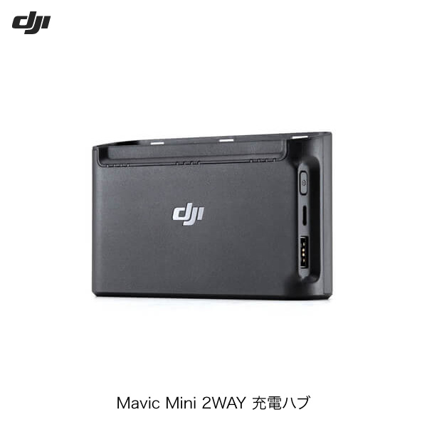 DJI Mavic Mini 2WAY 充電ハブ
