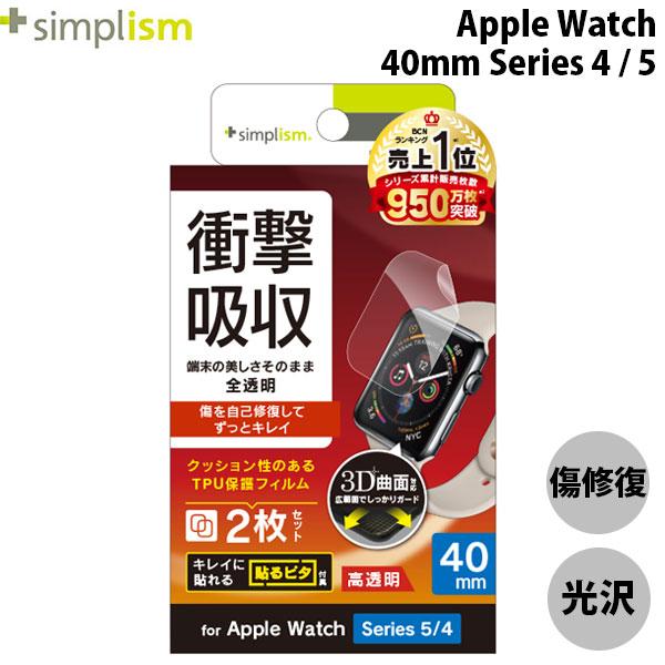 Simplism Apple Watch 40mm Series 5 / 4 全画面保護自己治癒フィルム 2枚セット 高透明