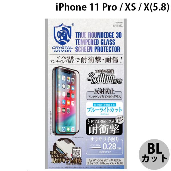 apeiros iPhone 11 Pro / XS / X クリスタルアーマー 3D 耐衝撃 ガラスフィルム アンチグレア ブルーライトカット 0.28mm