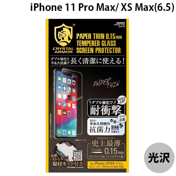 apeiros iPhone 11 Pro Max / XS Max クリスタルアーマー 抗菌 耐衝撃 ゴリラガラスフィルム PAPER THIN 0.15mm