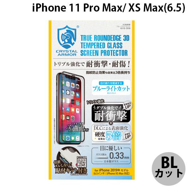 apeiros iPhone 11 Pro Max / XS Max クリスタルアーマー 3D耐衝撃ガラスフィルム ブルーライトカット  0.33mm