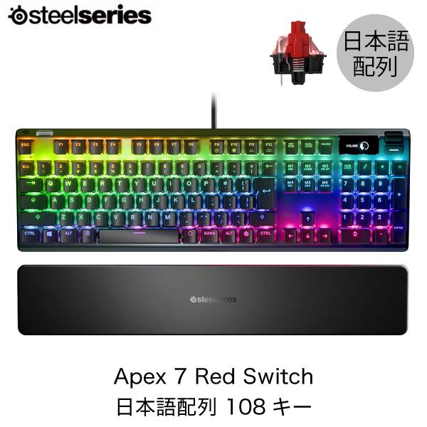 SteelSeries Apex 7 Red Switch 日本語配列 メカニカル ゲーミングキーボード 108キー