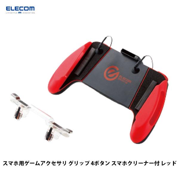 エレコム スマートフォン用 ゲームアクセサリ ゲーミンググリップ 4ボタン スマホクリーナー付 レッド