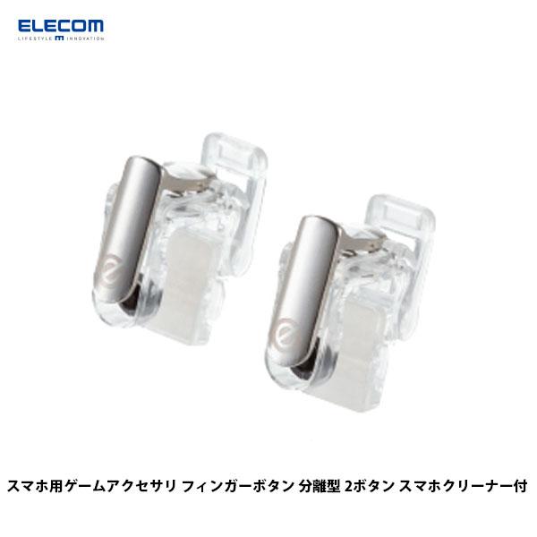 エレコム スマートフォン用 ゲームアクセサリ フィンガーボタン 分離型 2ボタン スマホクリーナー付 クリア
