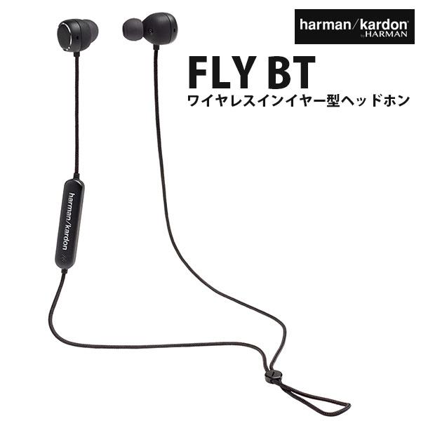 harman kardon FLY BT Bluetooth ワイヤレス インイヤー型 IPX5 防水 イヤホン