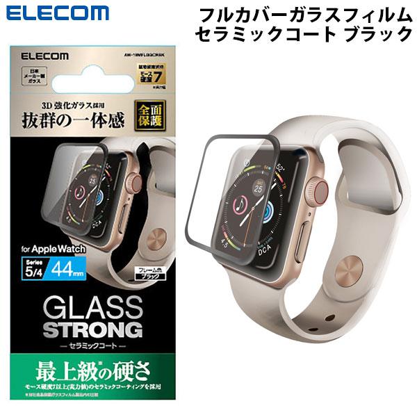 エレコム Apple Watch 44mm Series 4 / 5 / 6 / SE フルカバーガラスフィルム セラミックコート ブラック