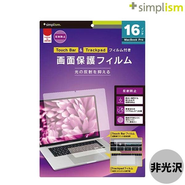 Simplism MacBook Pro 16インチ 液晶保護フィルム 反射防止 Touch Barフィルム&トラックパッドフィルム付属