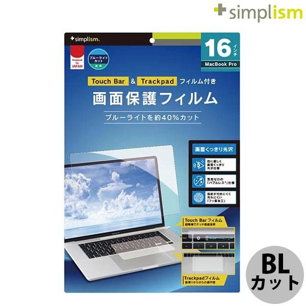 Simplism MacBook Pro 16インチ 液晶保護フィルム ブルーライト低減 Touch Barフィルム&トラックパッドフィルム付属