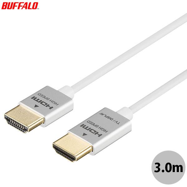 BUFFALO イーサネット対応 HIGH SPEED HDMIケーブル スリムタイプ 3.0m ホワイト