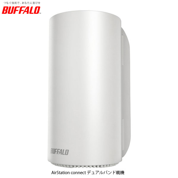 BUFFALO メッシュWi-Fi ルーター AirStation connect デュアルバンド 無線LAN親機 セキュリティー強化版 ホワイト