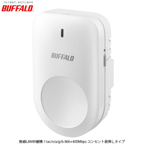 BUFFALO AirStation connect シリーズ専用 無線LAN中継機 コンセント直挿しタイプ ホワイト
