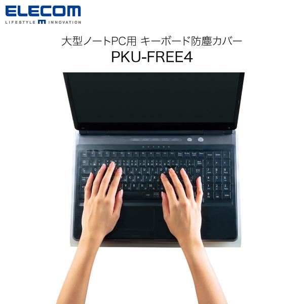 エレコム 大型ノート用 キーボード防塵カバー ピタッとシートSUPER PKU-FREE3