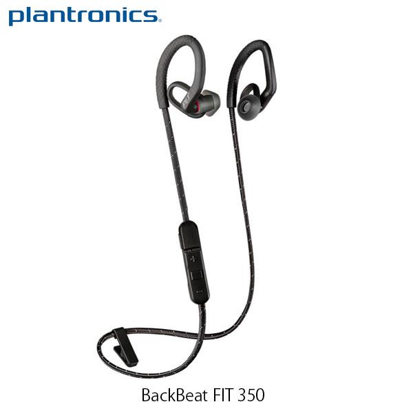 PLANTRONICS Bluetooth ステレオイヤホン BackBeat FIT 350 ブラック