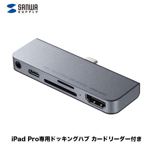 SANWA iPad Pro専用 USB Type-C ドッキングハブ PD対応 HDMI SD / micro SD 3.5mmオーディオ グレー
