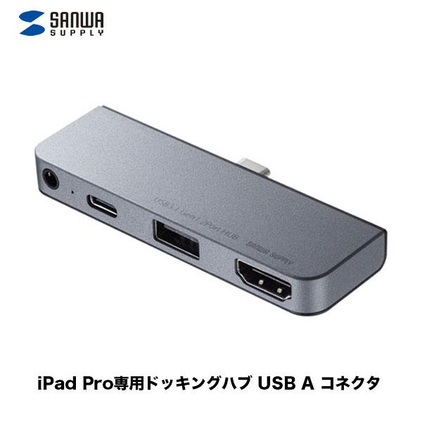 SANWA iPad Pro専用 USB Type-C ドッキングハブ PD対応 HDMI USB 3.0 3.5mmオーディオ グレー