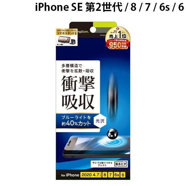 Simplism iPhone SE 第2世代 / 8 / 7 / 6s / 6 衝撃吸収&ブルーライト低減 画面保護フィルム 光沢