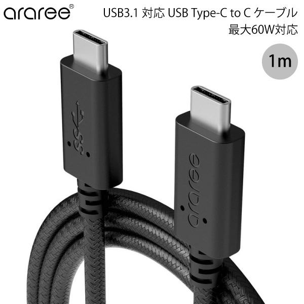 araree USB3.1 対応 USB Type-C to C ケーブル 最大60W 急速充電 PD対応 1m ブラック