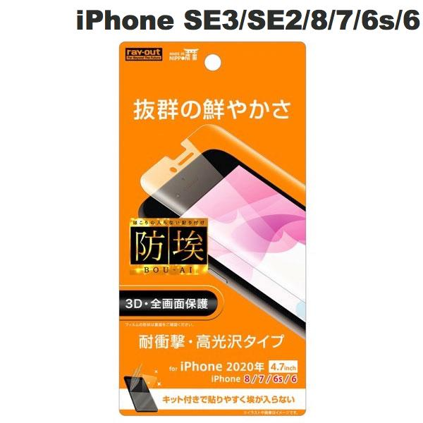 Ray Out iPhone SE 第2世代 / 8 / 7 / 6s / 6 フィルム TPU 光沢 フルカバー 衝撃吸収