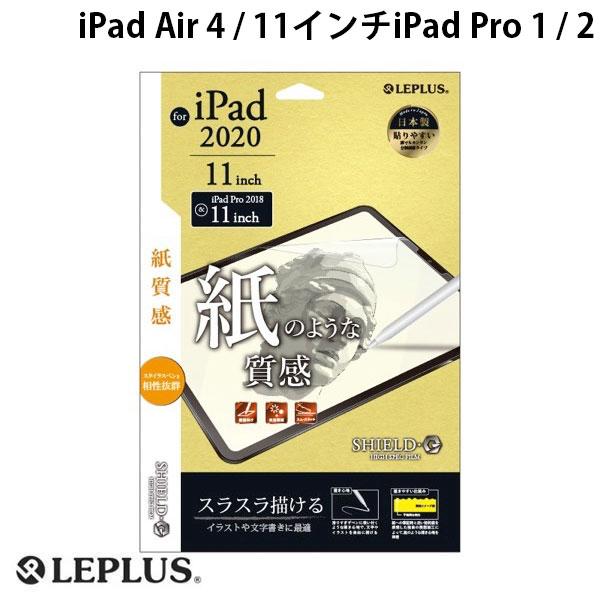 LEPLUS 11インチ iPad Pro 第1 / 2世代 保護フィルム 反射防止・紙質感 SHIELD・G HIGH SPEC FILM