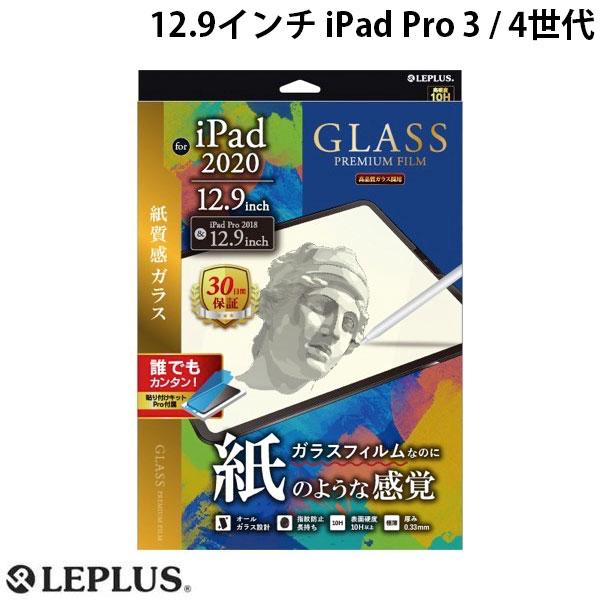 LEPLUS 12.9インチ iPad Pro 第3 / 4世代 ガラスフィルム スタンダードサイズ 反射防止・紙質感 GLASS PREMIUM FILM 0.33mm