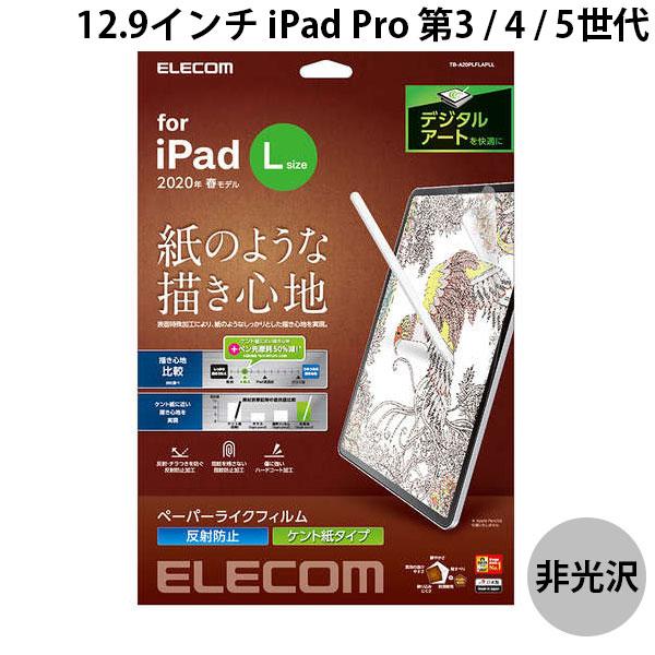 エレコム 12.9インチ iPad Pro 第3 / 4世代 保護フィルム ペーパーライク 反射防止 ケント紙タイプ