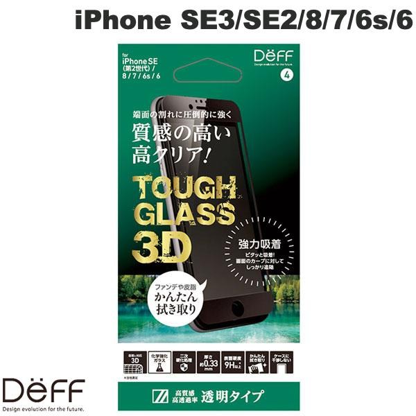Deff iPhone SE 第2世代 / 8 / 7 / 6s / 6 TOUGH GLASS 3D 光沢 0.33mm
