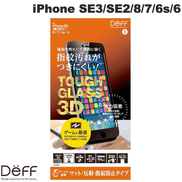 Deff iPhone SE 第2世代 / 8 / 7 / 6s / 6 TOUGH GLASS 3D マット 0.33mm